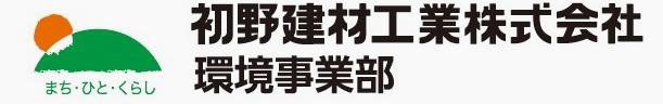 初野建材工業株式会社 環境事業部
