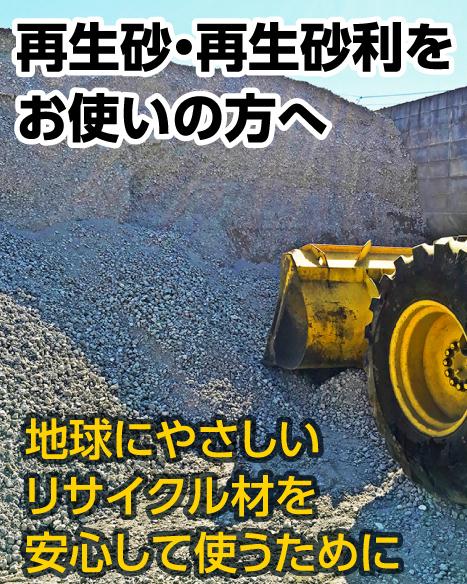 セメントを使った地盤改良6価クロム対策 【改良6出なし】 初野建材工業